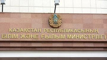 KAZSEE вошла в Реестр №1 МОН РК