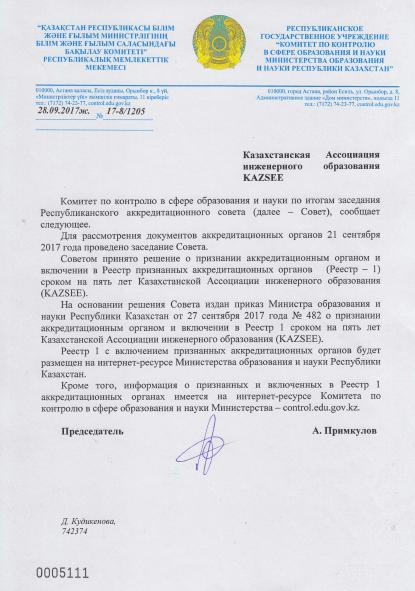 Стандарты по институциональной аккредитации ТиПО